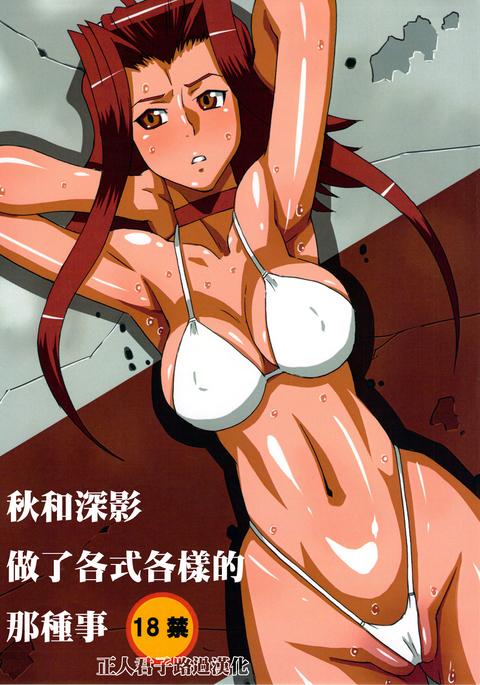 Yu gi oh akiza hentai