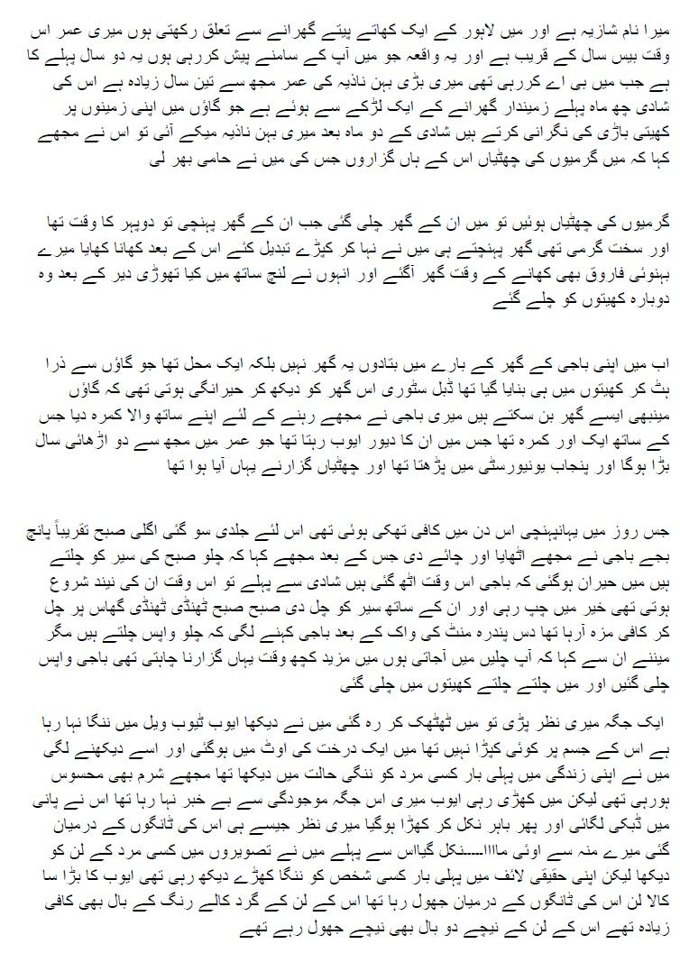 Sexy urdu stories pakistani girls sex