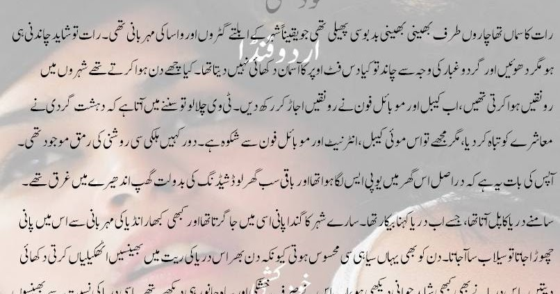 Xxx story xxx written in urdu