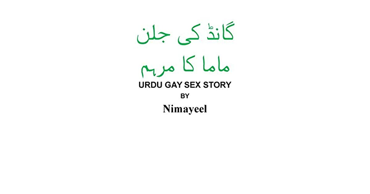 Urdu sex story read